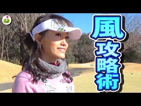 ミッドアマチャンピオンの意地。【塩田さんりささんマッチプレー対決#3】