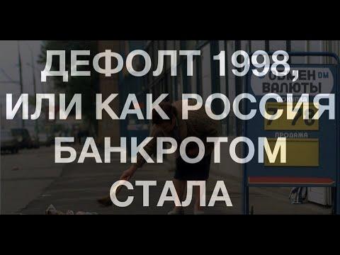 90-е: Дефолт 1998 года, или Как Россия банкротом стала за 5 минут. Черный август 98