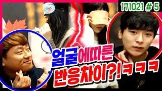 안대를 벗었을때, 보이는 남자에 따른 극과극의 반응?!ㅋㅋㅋ (17.10.21 #5) 봉준 배봉스 thumbnail