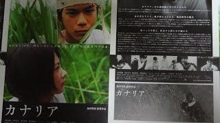 カナリア 2005 映画チラシ 2005年3月12日公開 【映画鑑賞&グッズ探求記...