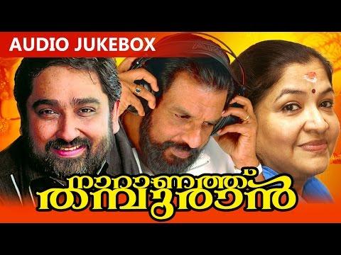 Malayalam Movie | Naranathu Thamburan | Audio Jukebox