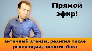 АНТИЧНЫЙ АТЕИЗМ религиозность в Российской империи Ответы на вопросы
