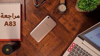 مراجعة مميزات وعيوب Oppo A83