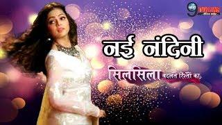Silsila Badalte Rishton Ka: नई नंदिनी के साथ इस तरह शुरू हुआ कहानी का नया सफर, लीप के बाद होगा... |