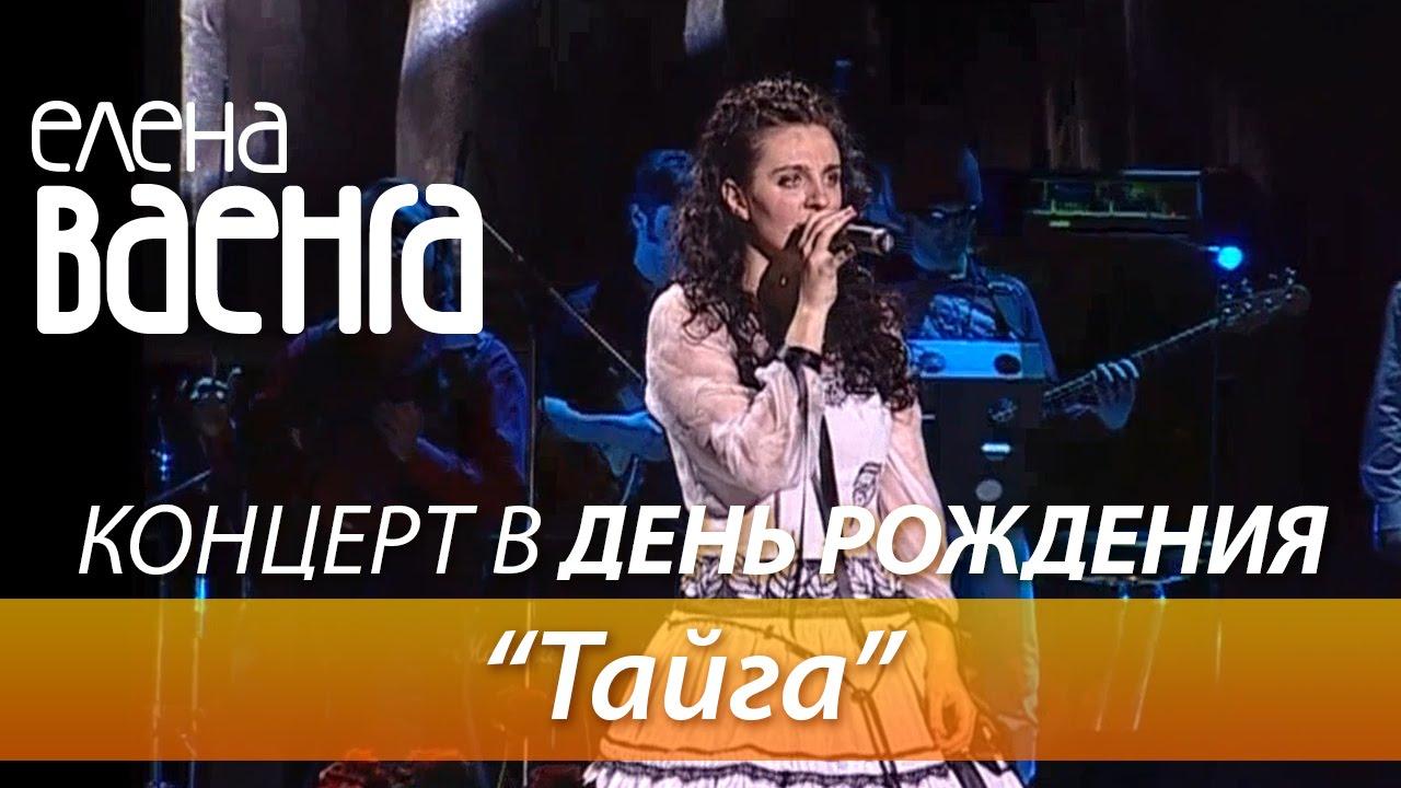 Елена Ваенга — Тайга / Концерт в День Рождения HD