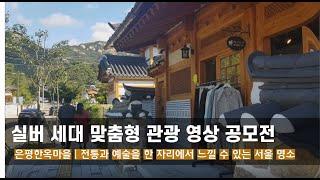 [50+의 시선으로 보는 서울 여행 | 은평한옥마을 |…