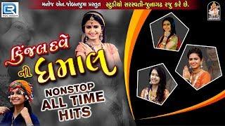 Kinjal Dave Ni Dhamal | Non Stop | KINJAL DAVE Popular Songs Collection | RDC Gujarati