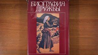 Биография Дружбы. Советско-Болгарское издание. Редактор: Е. Левина 1984 год