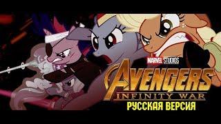 Мои Маленькие Мстители 3: Война Бесконечности (ПОНИ ВЕРСИЯ) / My Little Avengers: Infinity War