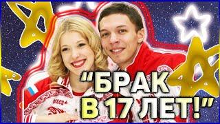 Брак в 17 лет Дмитрии Соловьев участник шоу Ледниковыи период и его личная жизнь