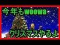 クリスマスプレゼント先取り情報!!お知らせもあるよ!!