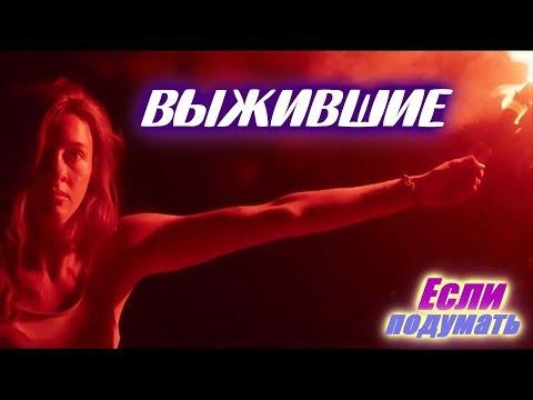 Выжившие - Трейлер Постапокалипсис 2018. Выживание 2018. Фильм