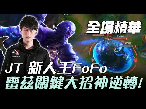 HKE vs JT 新人王FoFo雷茲關鍵大招神逆轉! | 2017 LMS 春季職業聯賽