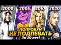 ЭВОЛЮЦИЯ НАЗОЙЛИВЫХ ПЕСЕН С 2000 ПО 2020 ПОПРОБУЙ НЕ ПЕТЬ mp3