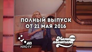 Шоу Мамахохотала | Полный выпуск от 21 мая | НЛО - TV