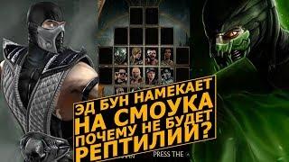 Mortal Kombat 11. Рептилия и Смоук - вероятность появления?