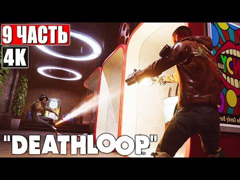 Видео: Deathloop [4K] ➤ Полное Прохождение Часть 9 ➤ На Русском Обзор и Геймплей на PS5