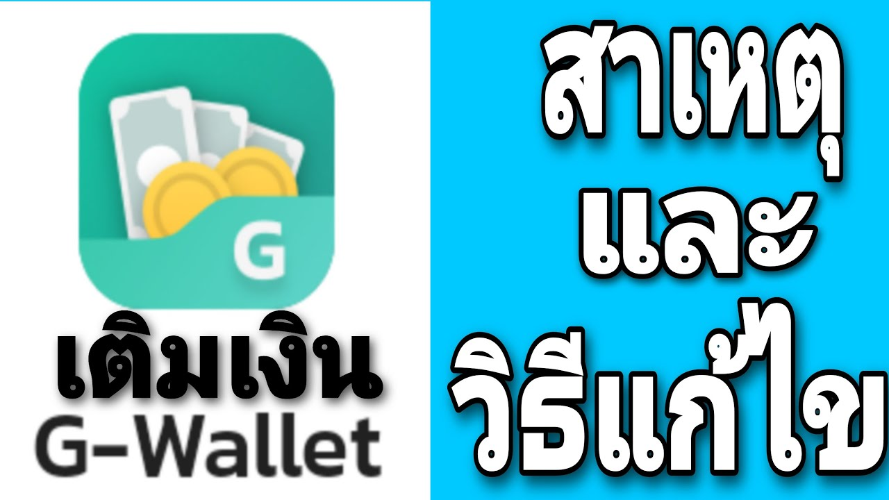 เติมเงินg-walletไม่ได้ มีวิธีแก้ไข