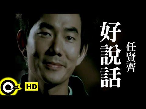 任賢齊 Richie Jen【好說話】Official Music Video