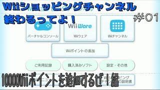 [Wii]#01 Wiiショッピングチャンネル終わるってよ! ポイント購入編