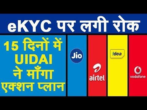 UIDAI Asks Jio , Airtel & Vodafone Idea Limited To Submit Plan For Quiting Aadhaar eKYC
