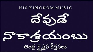"Telugu Christian Song""Deavudea Naakashrayambhu""Andhra kristhava Keerthanalu."