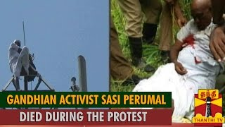 Gandhian Activist Sasi Perumal Died During the Protest Against TASMAC  spl video news 31-07-2015 Thanthi TV