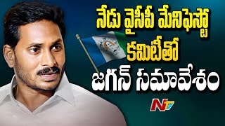 YS Jagan To Meet With YSRCP Election Manifesto Committee ||#APElelction || NTV