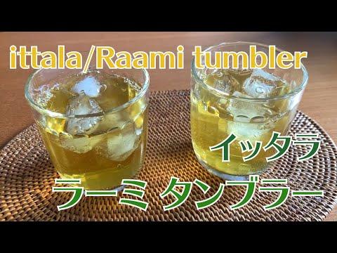 【iittala】ラーミ タンブラー/Raami tumbler/北欧デザイン/食器/グラス