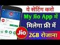 ये सेटिंग करो My Jio App में मिलेगा फ्री में 2GB रोजाना !! How To Get Free Jio Digital Pack in My Ji