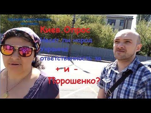 Киев Опрос Несет ли...