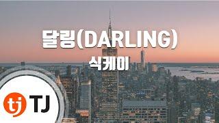 [TJ노래방] 달링(DARLING) - 식케이(Feat.크러쉬) / TJ Karaoke