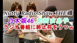 Nutty Radio Show THE魂 20180212 [パーソナリティー] Happyだんばら 乃...
