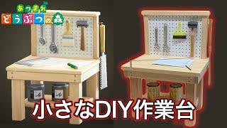 【あつ森・DIY】大工職人が「小さなDIY作業台」を再現する