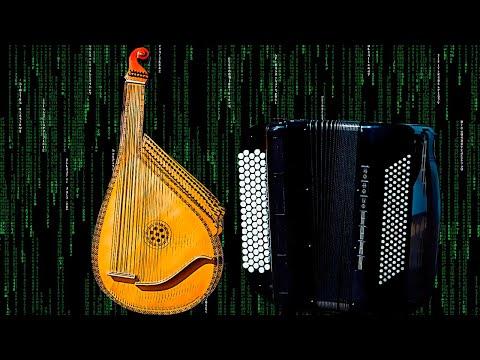 Matrix - Soundtrack | Rob Dougan - Clubbed to Death  Cover version B&B project Bandura and accordion