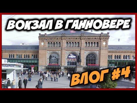 ВЛОГ #4 - Вокзал в Ганновере