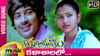 Kotha Bangaru Lokam Movie Songs   Kalasalalo Song   Varun Sandesh   Shweta Basu   Jayasudha