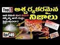 Episode#49|Top 5 World Most Interesting Unknown Facts about Animals and Insects in Telugu by TriConZ