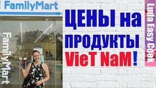 ЦЕНЫ на ПРОДУКТЫ в сети магазинов FAMILY MART во ВЬЕТНАМЕ! Как живут европейцы в Азии Влог Вьетнам