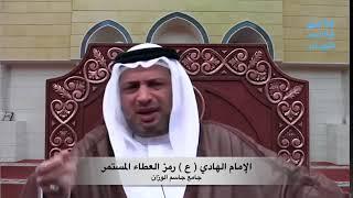 السيد مصطفى الزلزلة - حاجة الحاكم والقضاة والعلماء والناس إلى الإمام علي الهادي عليه السلام