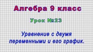 Алгебра 9 класс (Урок№23 - Уравнение с двумя переменными и его график.)