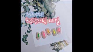 네일노퐁] 초간단!! 형광스틱네일 , 형광여름네일 디자…
