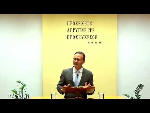 07.09.2019 - Κατά Λουκάν Κεφ 9:28-36 - Παύλος Παπαδαντωνάκης