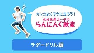 【bibien.TV】カッコよくラクに走ろう!木村世希コーチのらんにんぐ教室...