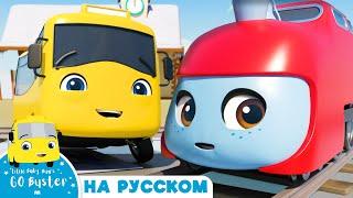 На перегонки с поездом Чуки Go Buster на Русском Автобус Бастер Детские Песни