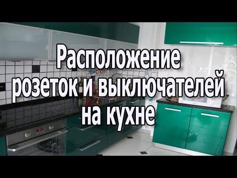 Расположение розеток и выключателей на кухне. Дизайн электрики кухни. Розетки на кухне.. Видеоурок.