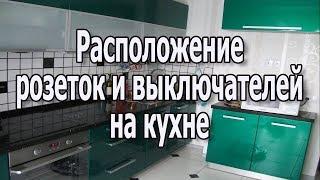 Расположение розеток и выключателей на кухне. Дизайн электрики кухни. Розетки на кухне.. Видеоурок.(Рассмотрим расположение розеток и выключателей на кухне. Также рассмотрим дизайн электрики на кухне. Больш..., 2013-06-10T06:29:44.000Z)