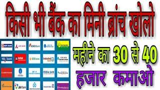 Mini Bank कैसे खोले | Bank Mitra kaise bane in hindi | How to Apply CSP Kiosk Bank