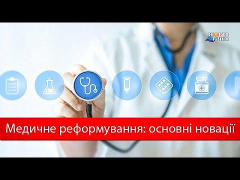 Жовта Річка: 13.12.2019 Реформа медицини: що зроблено та що планується.