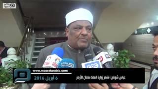 بالفيديو| عباس شومان: ننتظر زيارة الملك سلمان للأزهر